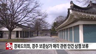 경북도의회, 경주 보문상가 매각 관련 안건 상정 보류