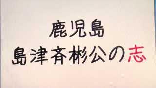 島津斉彬公の志 → http://tinyurl.com/oht4gft チャンネル登録はこちら ...