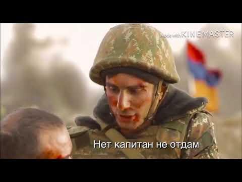 Держытесь армяне (с переводом песни)