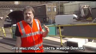 Славой Жижек об экологии в фильме