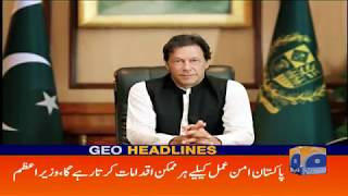 Geo Headlines - 01 PM - 18 December 2018