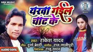 Yarva Gail Chat Ke | Rakesh Yadav | Superhit Bhojpuri Song