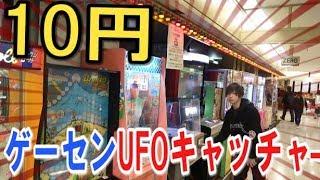 【日本一安い】10円ゲームセンターで遊びまくってみた!