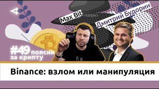 Binance: взлом или манипуляция — Дмитрий Будорин