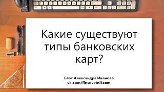 видео Платежные системы на основе банковских карт в России.