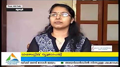 Nammude Aarogyam Diabetic Neuropathy Could Be Fatal
