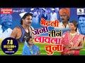 Bhetali Jana Tine Lavala Chuna - Sumeet Music - Marathi Comedy Tamasha video