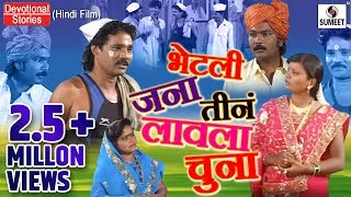 Repeat youtube video Bhetali Jana Tine Lavala Chuna - Sumeet Music - Marathi Comedy Tamasha