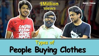 Types of People Buying Clothes | Sadak Chhap