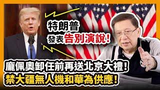 (中字)特朗普發表告別演說龐佩奧卸任前再送北京大禮禁大疆無人機和華為供應〈蕭若元蕭氏新聞台〉20210120