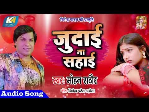 Mohan Rathore का Hit Sad Songs    Judai Na Sahai    जुदाई ना सहाई    Bhojpuri Sad Songs