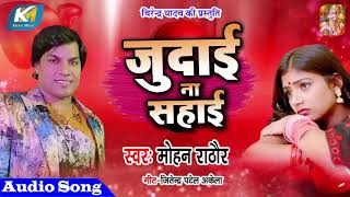 Mohan Rathore का Hit Sad songs || Judai Na Sahai || जुदाई ना सहाई || Bhojpuri Sad Songs