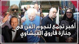 أكبر تجمع لنجوم الفن فى جنازة الراحل فاروق الفيشاوي