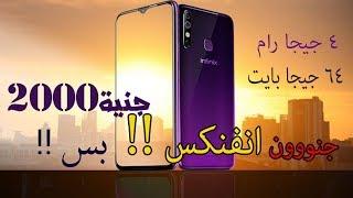 شركة انفنكس بتدمر السوق المصري مراجعة انفنكس هوت 8 / review infinx hot 8