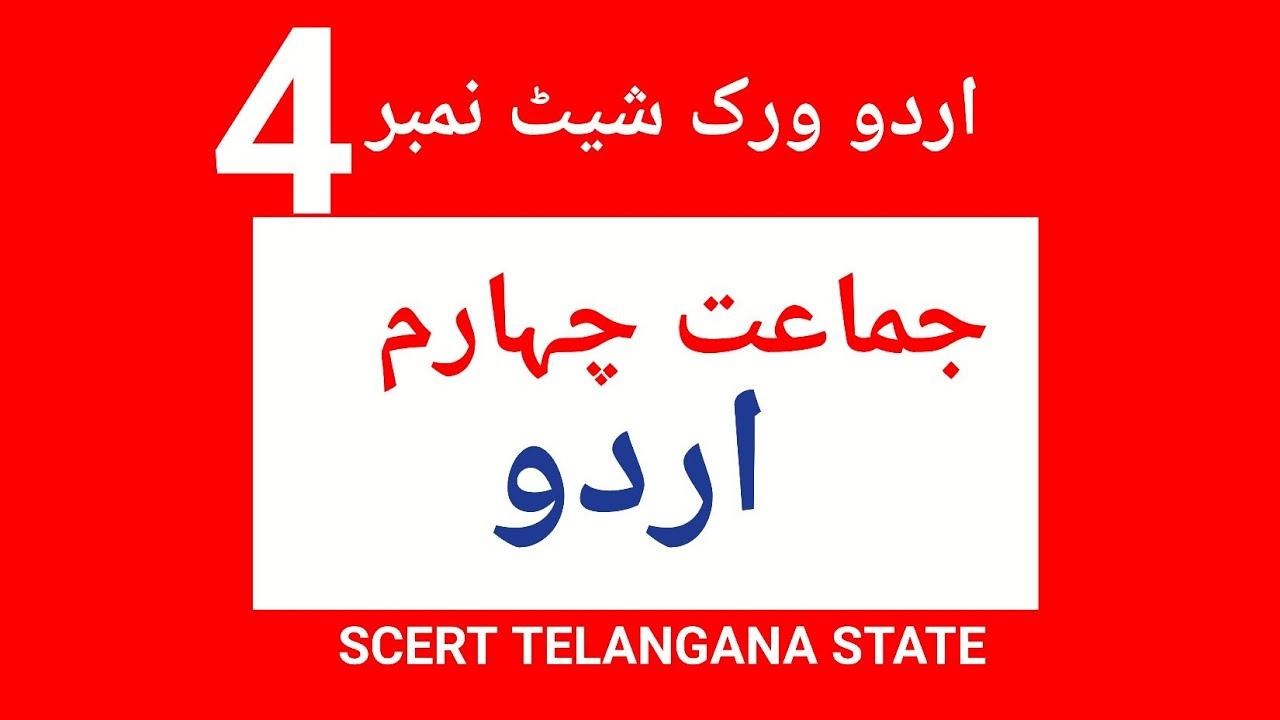 medium resolution of learn Urdu language For beginners Grade 4 Urdu Class 4 Urdu Worksheet 4    tsat Urdu classes online - YouTube