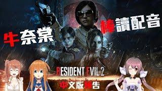【惡靈古堡2 重製版 / Resident Evil 2】首支台灣配音中文版預告!牛奈棠棒讀小品【小早川奈奈】