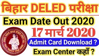 Bihar DELED Exam Date Out 17 March 2020 | Bihar Deled Admit Card Download 2020