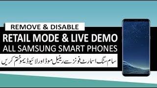 Remove Retail Mode in all Samsung live demo unit include s8/s8+/Note8