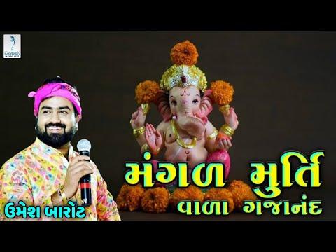 મંગળ-મૂર્તિ-વાળા-ગજાનંદ-|-ganesh-vandana-|-umesh-barot-|-live-dayro-2020-|-ganesh-dayro-live