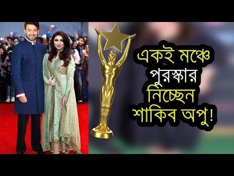 এক সাথে পুরস্কার নিতে যাচ্ছেন  শাকিব অপু !Shakib Khan and Apu Biswas getting award