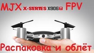 FPV квадрокоптер MJX X906T | Распаковка и облёт | MikeRC 2017 FHD