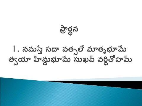 RSS Prarthana geet in Telugu with lyrics namaste sada vatsale matribhume