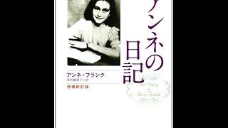 【紹介】アンネの日記(アンネ フランク,Anne Frank,深町 真理子)