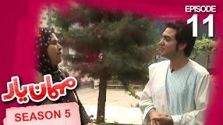 Mehman-e-Yar - Season 5 - Episode 11 / مهمان یار - فصل پنجم - قسمت یازدهم