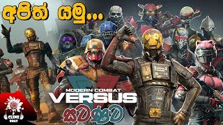 Modern Combat Verses | MCVS Android FPS | Online Multiplayer Game