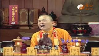 【王禪老祖玄妙真經041】| WXTV唯心電視台