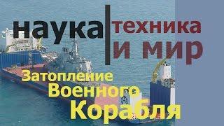 Наука техника и мир Затопление военного корабля Документальный,