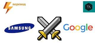 Samsung против Google: ЭТО ВОЙНА (перевод)