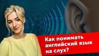 Английский на слух: как тренировать аудирование 👂