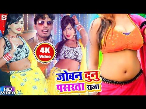 HD - #Aarkesta Star Alwela Ashok (2019) का नया हिट वीडियो - फुल गोभी खानी जोबन दुनू - Bhojpuri Song