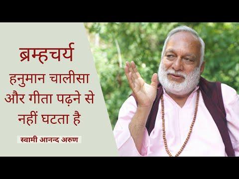 ब्रम्हचर्य हनुमान चालीसा और गीता पढ़ने से नहीं घटता है