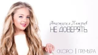 Анастасия Петрик Не доверять Промо