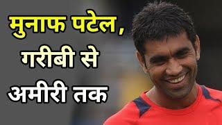 देखिए कभी बेहद गरीब रहे Fast Bowler Munaf Patel की पूरी Life Story