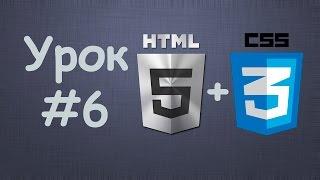 Создаем сайт на HTML5 + CSS3 | Урок №6 - Центральная панель + блоки статьей внизу сайта