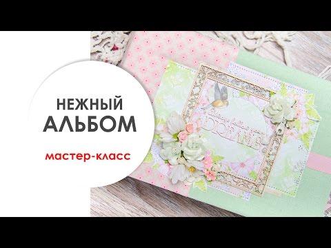 ✿Scrapbooking✿ Скрапбукинг АЛЬБОМ Dreams Часть 2 Декорирование обложки и вклеивание страниц в альбом