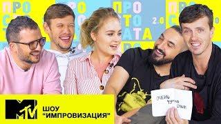 НАСТОЯЩАЯ ИМПРОВИЗАЦИЯ НА MTV РОССИЯ / Просто Тата 2.0