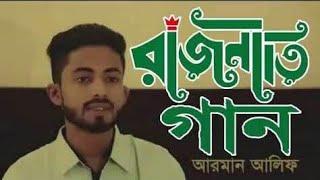 Arman alif new song  Rajniti song  রাজনীতি গান  arman alif song 2019  oporadi song  অপরাধী গান।
