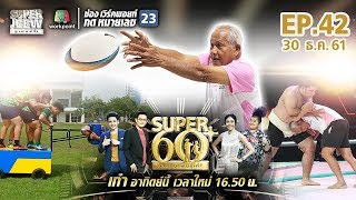 SUPER 60+ อัจฉริยะพันธ์ุเก๋า | EP.42 | 30 ธ.ค. 61 Full HD