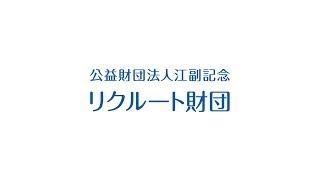 公益財団法人江副記念リクルート財団 紹介ムービー