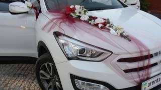 Прокат Hyundai Santa Fe Sport в Харькове на свадьбу или торжество
