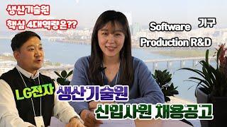 [읽어주는 채용공고] LG전자 생산기술원 신입사원 채용