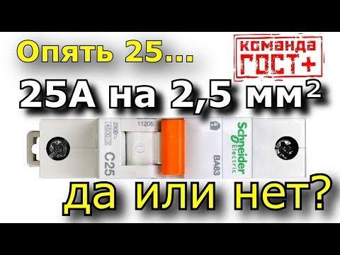 Выбор автомата 25А для кабеля 2,5 кв.мм. Видеоответ.