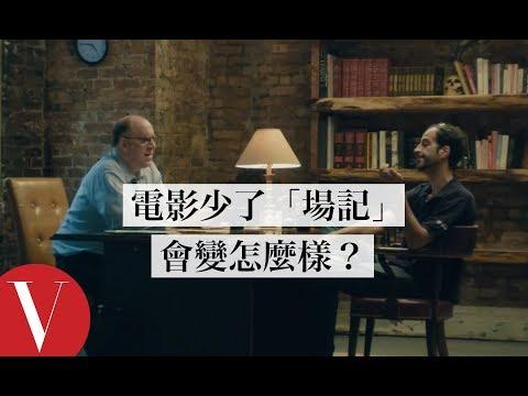 專業電影「場記」 ,教你怎麼看電影穿幫鏡頭! VOGUE冷知識 Vogue Taiwan