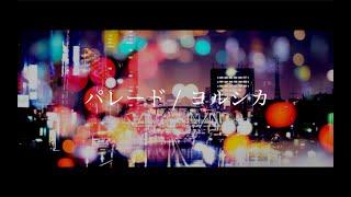 【ピアノ伴奏】パレード / ヨルシカ Arranged by 萩