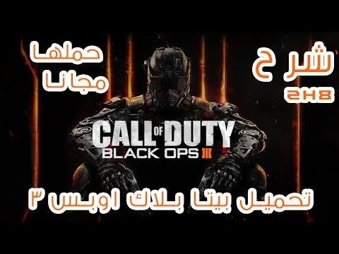 شرح تحميل بلاك اوبس 3 مجانا بيتا سوني 4 فقط للجميع لحقووووواا علييييه Black Ops 3 Beta Youtube