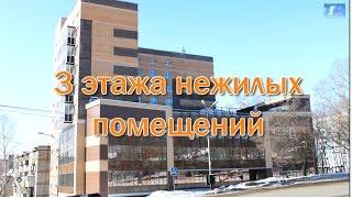 Аренда коммерческой недвижимости г  Хабаровск(Сдаем 3 этажа нежилых помещений под различные виды деятельности, общей площадью 2256,5 кв.м. 1 этаж – 730,1 кв.м.;..., 2016-03-09T07:23:02.000Z)